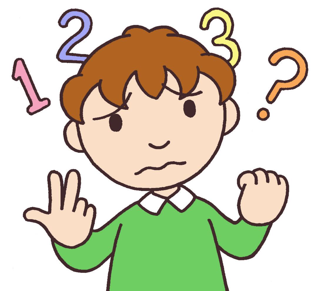 私はLD(学習障害)により算数ができません。その対処法をお伝えします